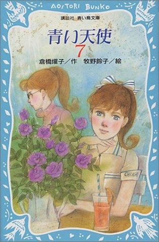青い天使(7) (講談社青い鳥文庫)の詳細を見る