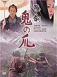 隠し剣 鬼の爪[DVD]