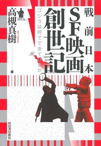 戦前日本SF映画創世記: ゴジラは何でできているかの詳細を見る
