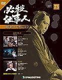 必殺仕事人DVDコレクション 73号 (必殺仕事人Ⅳ 第30話~第32話) [分冊百科] (DVD付)