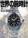 世界の腕時計 (No.43) (ワールド・ムック (246))
