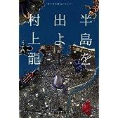 半島を出よ〈上〉 (幻冬舎文庫)