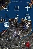 半島を出よ〈上〉 (幻冬舎文庫) -