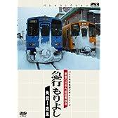 パシナコレクション 豪雪の秋田内陸縦貫鉄道 急行 もりよし [DVD]