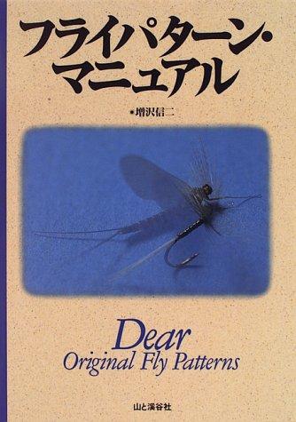 フライパターン・マニュアル—Dear Original Fly Patterns
