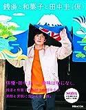 銭湯と和菓子と田中圭(仮) (ぴあMOOK)