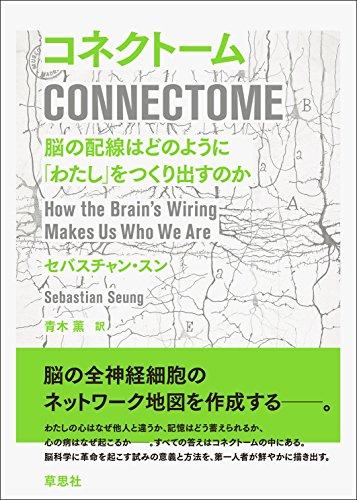 『コネクトーム 脳の配線はどのように「わたし」をつくり出すのか』