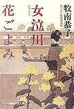 女泣川花ごよみ (ワンツー時代小説文庫)