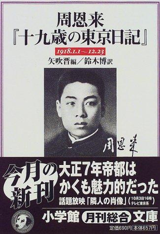 周恩来『十九歳の東京日記』―1918.1.1~12.23 (小学館文庫)の詳細を見る
