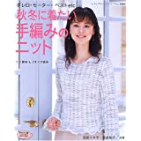 秋冬に着たい手編みのニット―ボレロ・セーター・ベストetc.… (レディブティックシリーズ―ニット (2460))