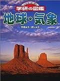 地球・気象 (ニューワイド学研の図鑑)