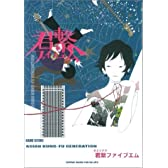 BS ASIAN KUNG-FU GENERATION/君繋