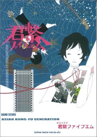 BS ASIAN KUNG-FU GENERATION/君繋の詳細を見る