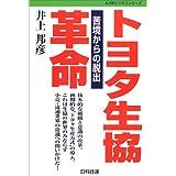 トヨタ生協革命―苦境からの脱出 (JUSEビジネスシリーズ)