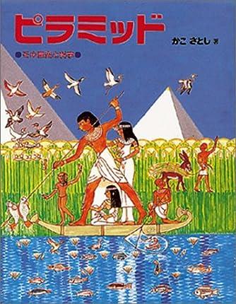 ピラミッド―その歴史と科学