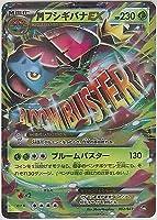 ポケットモンスターXY BreakカードスターターM venusaur-ex 002/ 07220th Holo Japanese