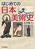 はじめての日本美術史