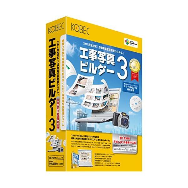 コベック 工事写真ビルダー3 平成22年9月基準対応版の商品画像