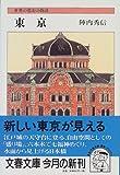 東京―世界の都市の物語 (文春文庫)
