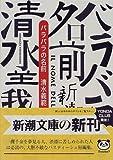 バラバラの名前 (新潮文庫)