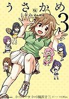 うさかめ(3) (アース・スターコミックス)