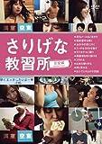 さりげな教習所 恋愛編 [DVD]