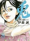 兎 野性の闘牌 愛蔵版 8 (近代麻雀コミックス)