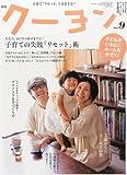 月刊 クーヨン 2013年 09月号 [雑誌] 画像