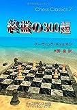 終盤の300題 (チェス・クラシックス 7)