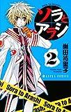 ソラとアラシ 第2巻 (あすかコミックス)