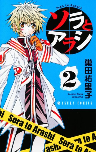 ソラとアラシ 第2巻 (あすかコミックス)の詳細を見る