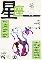 星座 No.75 (彩雲号)