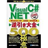 VisualC#.NET逆引き大全500の極意