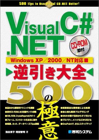 VisualC#.NET逆引き大全500の極意の詳細を見る