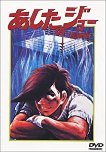 あしたのジョー【劇場版】 [DVD]