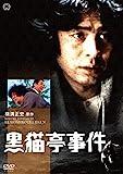 黒猫亭事件 [DVD]