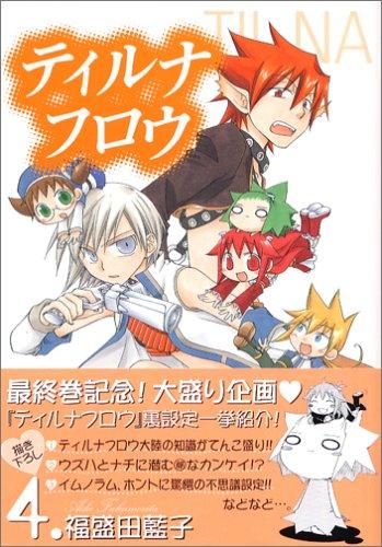 ティルナフロウ 4 (ガンガンコミックス)の詳細を見る