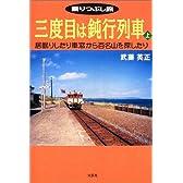 三度目は鈍行列車―乗りつぶし旅 (上)