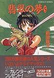 翡翠の夢〈5〉―破妖の剣〈5〉 (コバルト文庫)