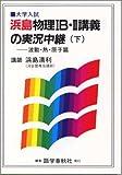 浜島物理IB・II講義の実況中継―大学入試 (下)