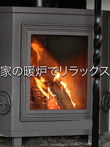 家の暖炉でリラックス