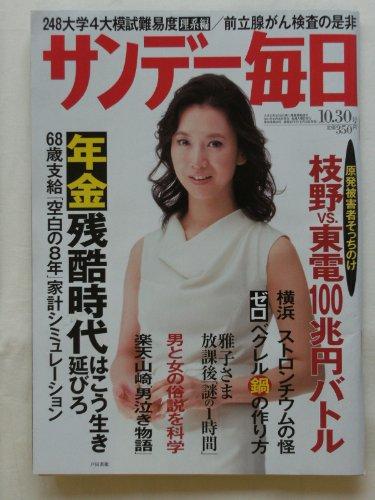 サンデー毎日 2011年 10月30日号 [雑誌] -