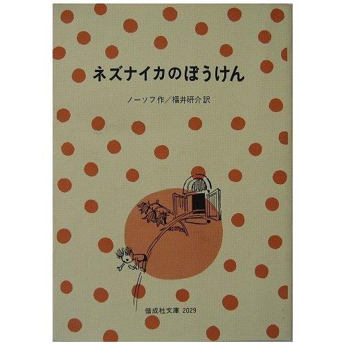 ネズナイカのぼうけん (偕成社文庫 (2029))の詳細を見る