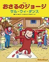 アニメおさるのジョージ サル・ウィ・ダンス