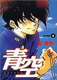 青空 4: 闇の報復 (ビッグコミックス)