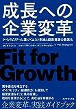 成長への企業変革ケイパビリティに基づくコスト削減と経営資源の最適化