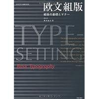 欧文組版 組版の基礎とマナー (タイポグラフィの基本BOOK)