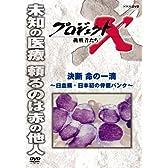 プロジェクトX 挑戦者たち 決断 命の一滴 ~白血病・日本初の骨髄バンク~ [DVD]