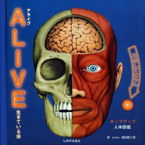 大日本絵画『アライブ 生きている体』