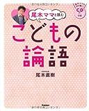 尾木ママと読むこどもの論語